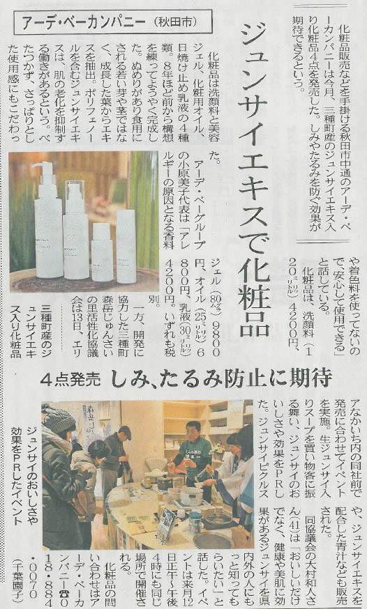 秋田 魁 新報 ニュース:訃報・おくやみ|秋田魁新報電子版
