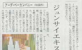 秋田魁新報に掲載されました!